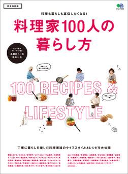 料理家100人の暮らし方-電子書籍