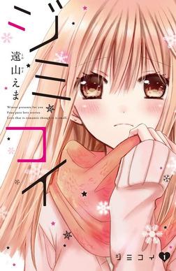 ジミコイ(1)-電子書籍