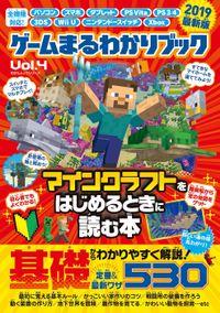 100%ムックシリーズ ゲームまるわかりブック Vol.4
