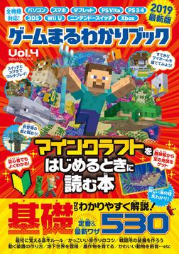100%ムックシリーズ ゲームまるわかりブック Vol.4-電子書籍
