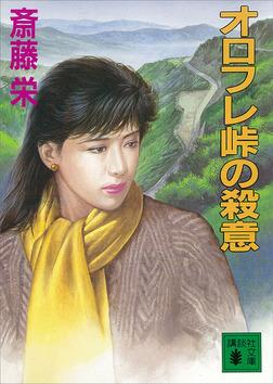 オロフレ峠の殺意-電子書籍