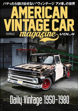 AMERICAN VINTAGE CAR magazine Vol.4-電子書籍