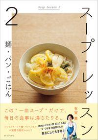 スープ・レッスン2――麺・パン・ごはん
