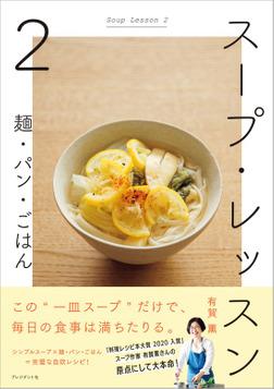 スープ・レッスン2――麺・パン・ごはん-電子書籍