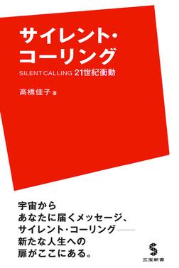 サイレント・コーリング 21世紀衝動-電子書籍