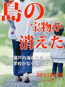 島の宝物が消えた 瀬戸内海の走島から学校がなくなった日-電子書籍