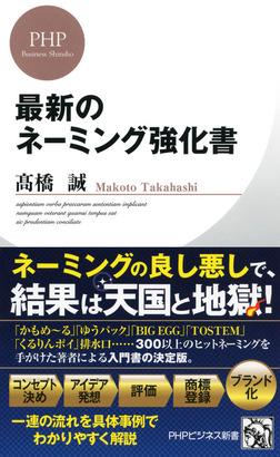 最新のネーミング強化書-電子書籍