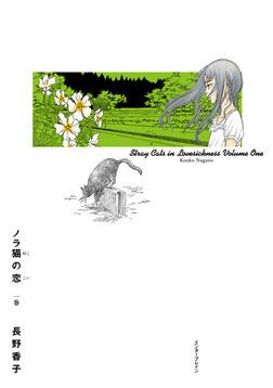 ノラ猫の恋 1巻-電子書籍