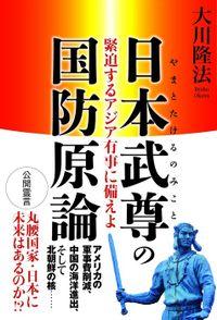 日本武尊の国防原論 緊迫するアジア有事に備えよ