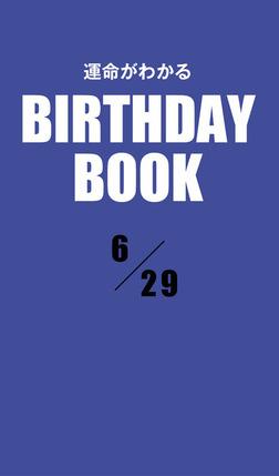運命がわかるBIRTHDAY BOOK  6月29日-電子書籍