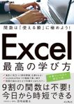 関数は「使える順」に極めよう! Excel 最高の学び方