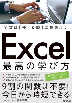 関数は「使える順」に極めよう! Excel 最高の学び方-電子書籍