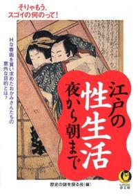 江戸の性生活夜から朝まで Hな春画を買い求めた、おかみさんたちの意外な目的とは?