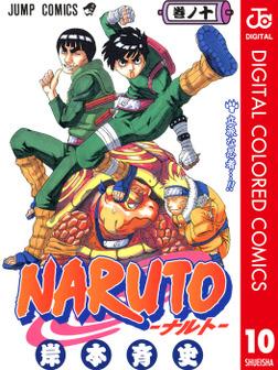 NARUTO―ナルト― カラー版 10-電子書籍
