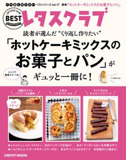 レタスクラブで人気のくり返し作りたいベストシリーズ vol.17 くり返し作りたい「ホットケーキミックスのお菓子とパン」がギュッと一冊に!-電子書籍