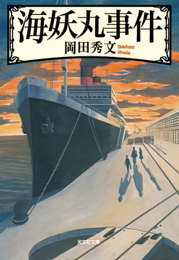 海妖丸事件-電子書籍