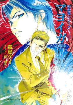封殺鬼シリーズ 13 マヨイガ (中)(小学館キャンバス文庫)-電子書籍