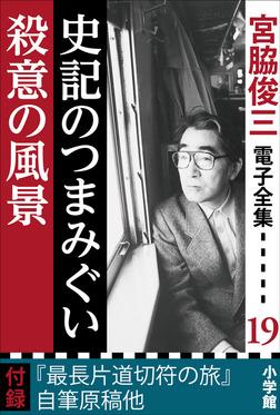 宮脇俊三 電子全集19 『史記のつまみぐい/殺意の風景』-電子書籍