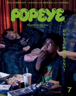 POPEYE(ポパイ) 2019年 7月号 [おもしろい映画、知らない?]-電子書籍