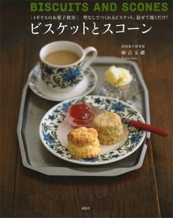 イギリスのお菓子教室 ビスケットとスコーン 型なしでつくれるビスケット。混ぜて焼くだけ!-電子書籍