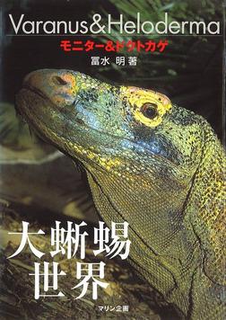 大蜥蜴世界 : モニター&ドクトカゲ-電子書籍