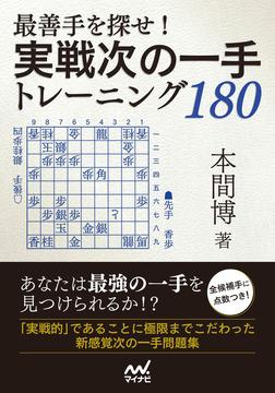 最善手を探せ!実戦次の一手トレーニング180-電子書籍