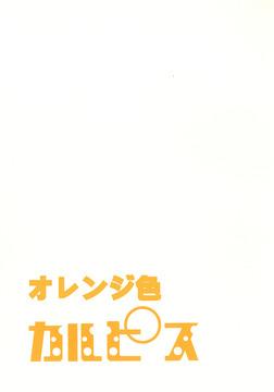 オレンジ色カルピス-電子書籍