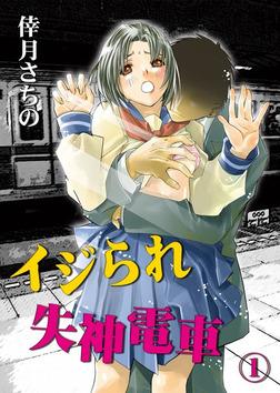 イジられ失神電車(1)-電子書籍