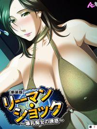 【新装版】リーマン・ショック ~爆乳痴女の誘惑~ (単話) 最終話