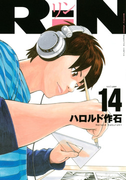 RiN(14)-電子書籍