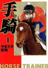 手騎―テキ―(1)