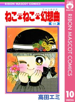ねこ・ねこ・幻想曲 10-電子書籍