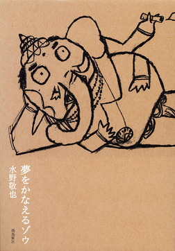 夢をかなえるゾウ-電子書籍