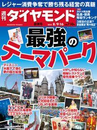 週刊ダイヤモンド 14年8月16日号