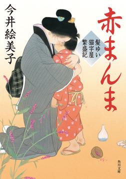 赤まんま 髪ゆい猫字屋繁盛記-電子書籍