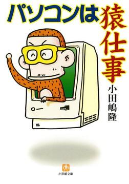 パソコンは猿仕事(小学館文庫)-電子書籍