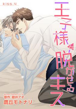 王子様を脱がせるキス KISS.4-電子書籍