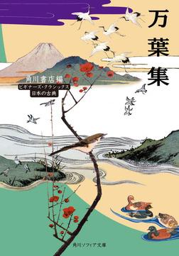 万葉集 ビギナーズ・クラシックス 日本の古典-電子書籍