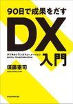 90日で成果をだす DX(デジタルトランスフォーメーション)入門