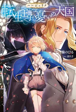 ハーシェリク : 1 転生王子と憂いの大国-電子書籍