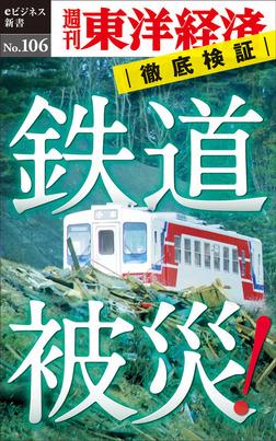 鉄道被災!―週刊東洋経済eビジネス新書No.106-電子書籍