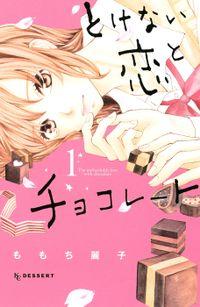 とけない恋とチョコレート(1)