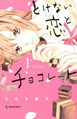 とけない恋とチョコレート(1)-電子書籍