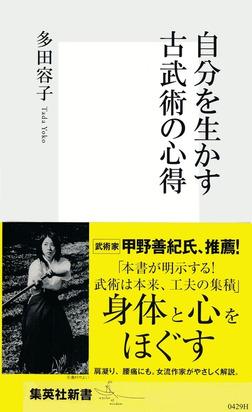 自分を生かす古武術の心得-電子書籍