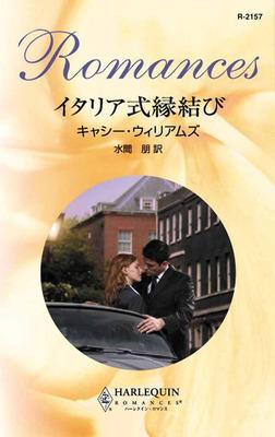 イタリア式縁結び-電子書籍