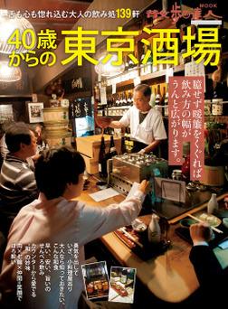 40歳からの東京酒場-電子書籍