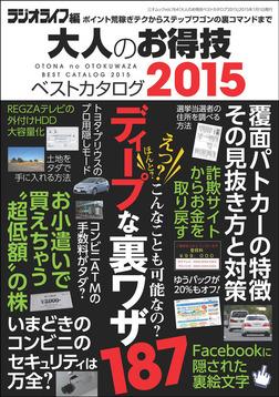 大人のお得技ベストカタログ2015-電子書籍