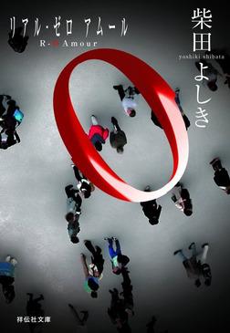 R‐0 Amour-電子書籍