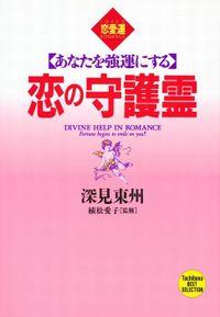 恋の守護霊 EPUB版