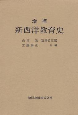 増補 新西洋教育史-電子書籍